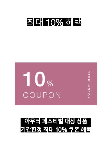 최대 10% 혜택 - 아우터 페스티벌 대상 상품 기간한정 최대 10% 쿠폰 혜택