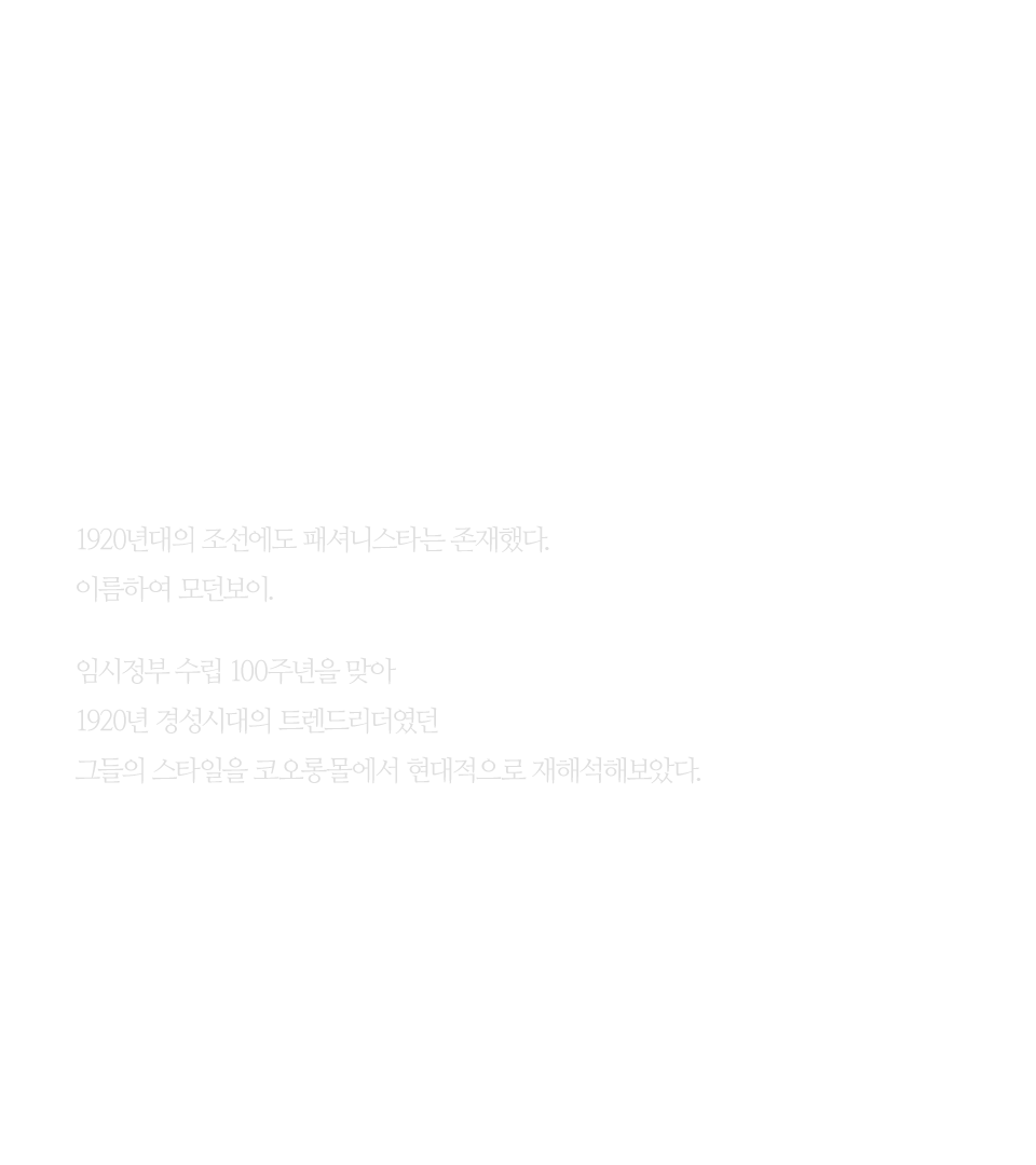 Modern Boy Style