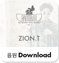 ZION.T'Flying Like Butterfly 음원 Download
