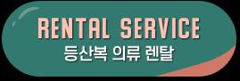RENTAL SERVICE   등산복 의류 렌탈