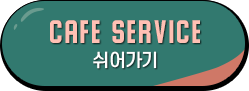 CAFE SERVICE   쉬어가기