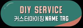 DIY SERVICE   커스터마이징 NAME TAG