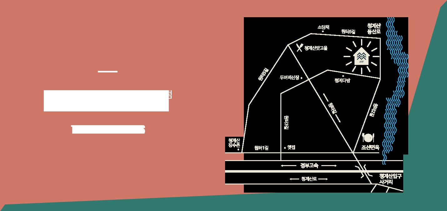 코오롱스포츠 '솟솟618' 청계산점 서울특별시 서초구 원터2길 11. TEL.02-545-8886