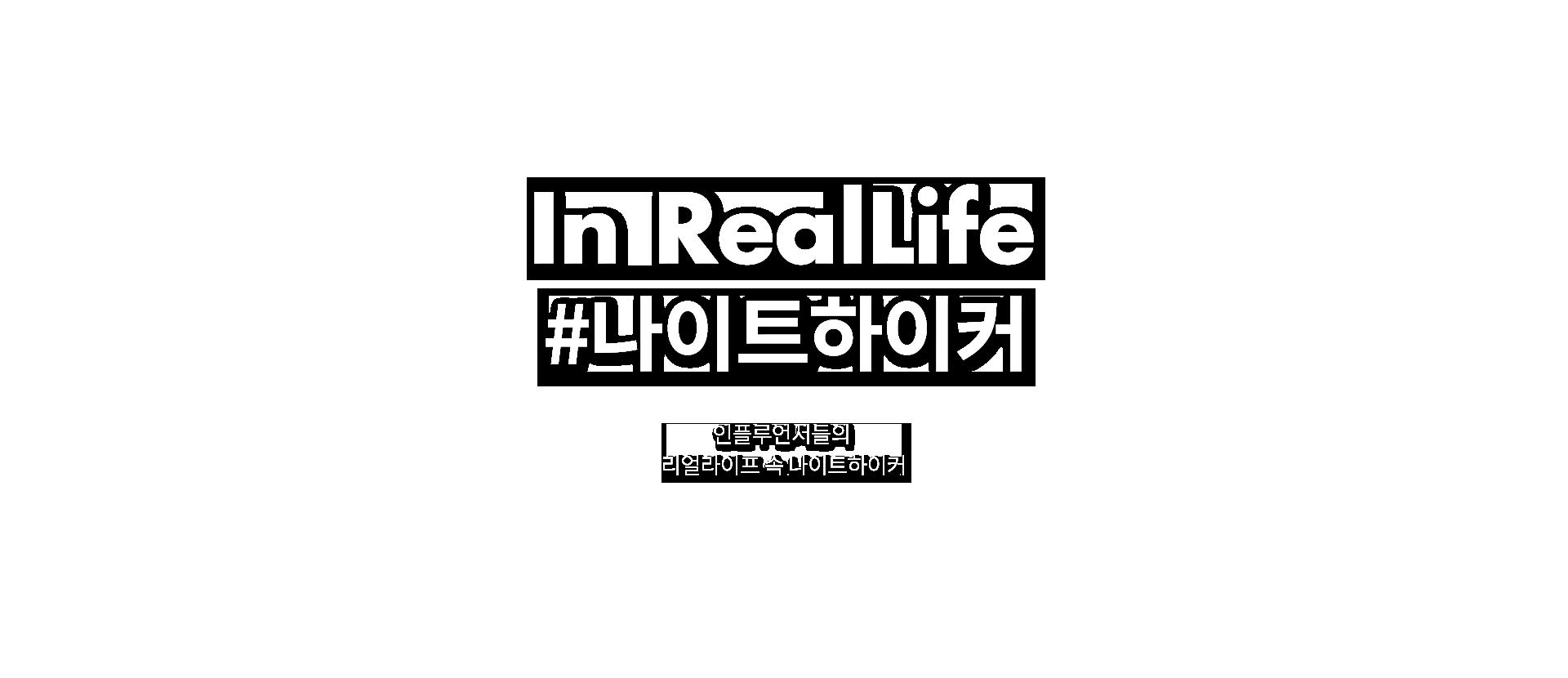 In RealLife #나이트하이커 인플루언서들의 리얼라이프 나이트하이커