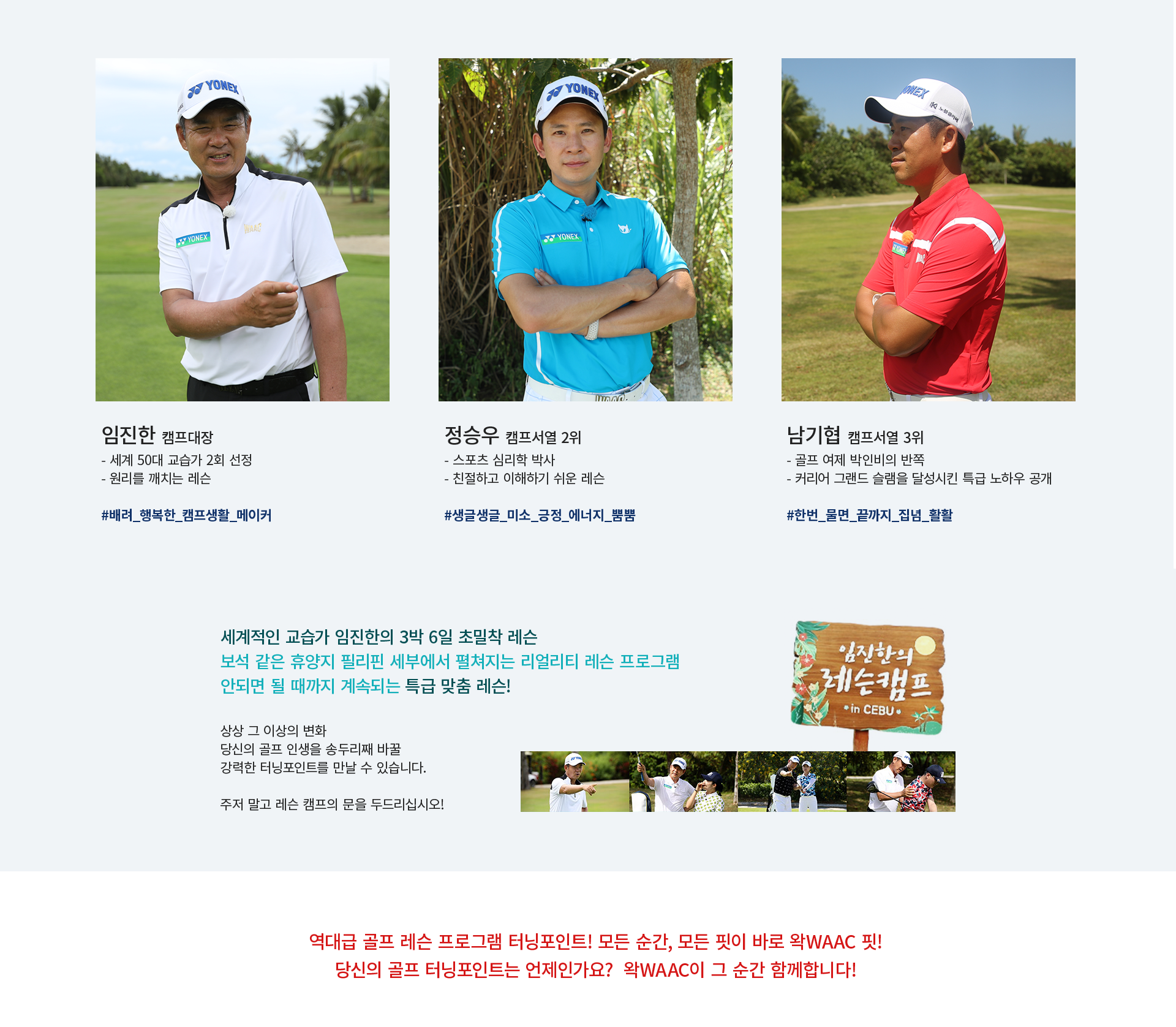 김지현의 Winners Camp