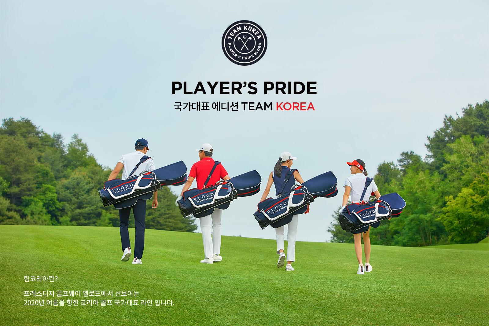 PLAER'S PRIDE          국가대표 에디션 TEAM KOREA           팀코리아란?          프레스티지 골프웨어 엘로드에서 선보이는          2020년 여름을 향한 코리아 골프 국가대표 라인 입니다.