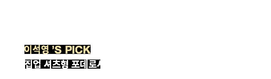 시리즈-시그니처아우터 이미지