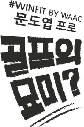 #WINFIT BY WAAC 문도엽 프로 골프의 묘미?