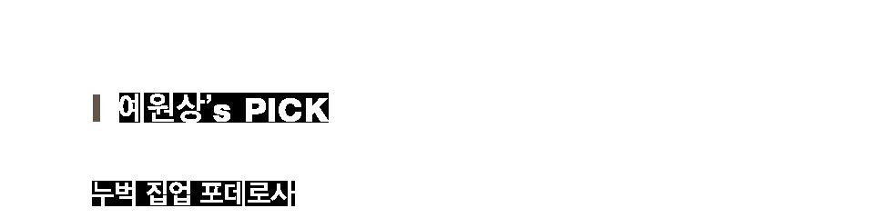 시리즈-시그니처아우터21FW 이미지
