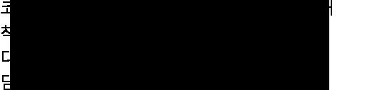 코오롱스포츠가 험준한 산악 코스를 오르내릴 때 착용하는 릿지화를 모티브로 아웃도어 슈즈의 디테일을 곳곳에 적용하고 트렌디한 디자인까지 담아낸 MOVE를 선보입니다.