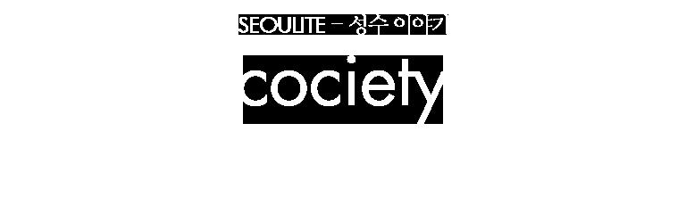 247-서울라이트-성수 이미지