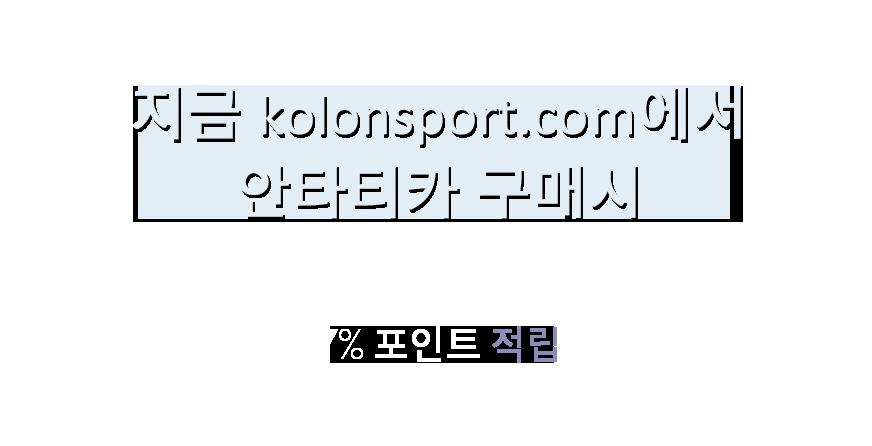 지금 kolonsport.com에서 안타티카 구매시 7% 포인트 적립