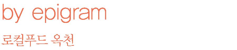에피그램-옥천로컬푸드 이미지